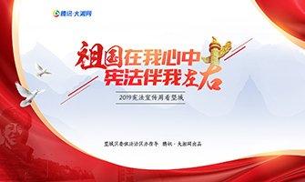 2019宪法宣传周看望城