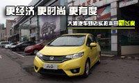 更时尚 更经济 更有度 大湘汽车实拍广本新飞度