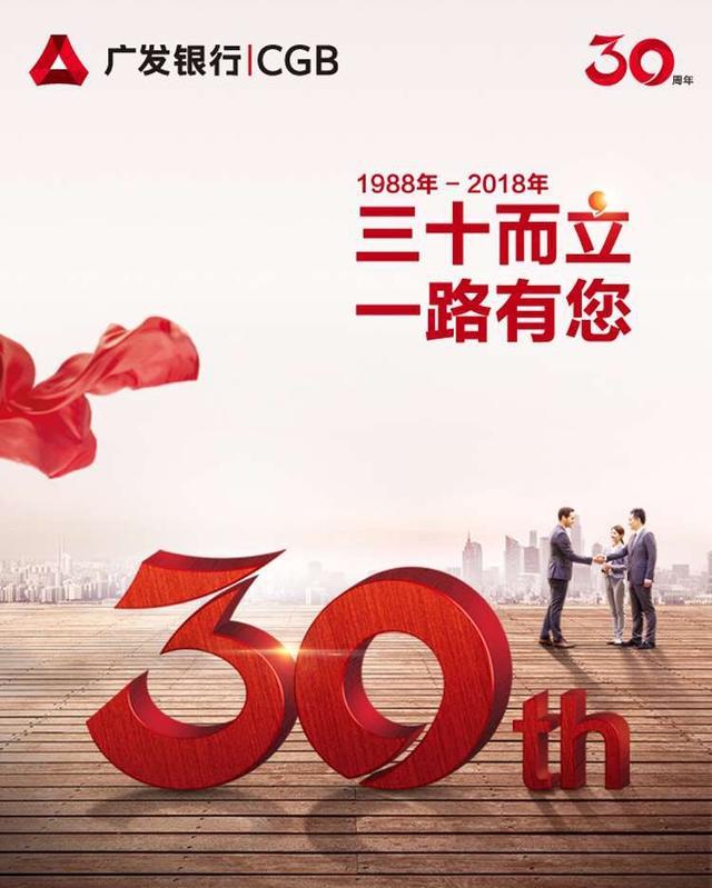 广发银行举办成立三十周年纪念大会