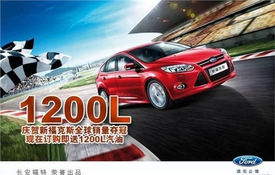 """庆贺新福克斯销量领先 福特1200L""""油""""礼相送"""