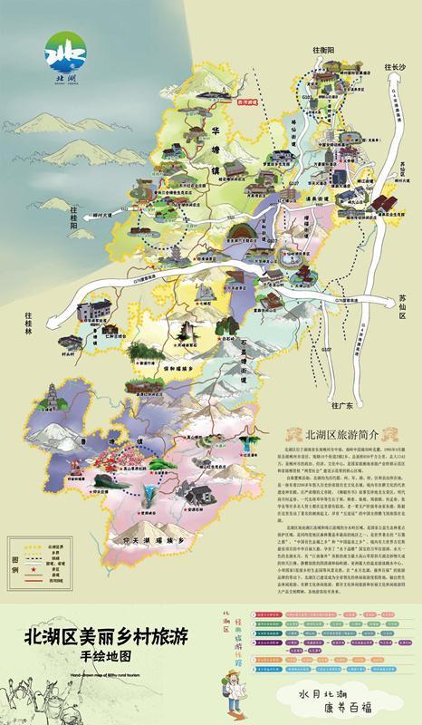 郴州首张手绘旅游地图公布 按地图饱览美景美食