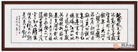 毛泽东诗词 石开草书书法作品《沁园春雪》作品来源:【易从网】
