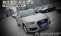 潮流重塑 大湘汽车实拍国产奥迪Q3