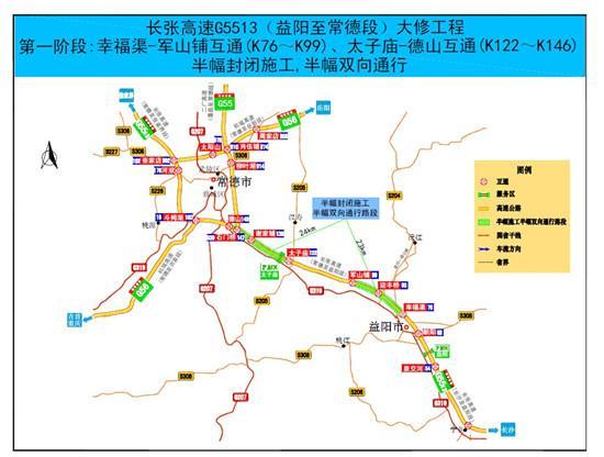 g5513长张高速公路益常段一阶段将实行交通管制