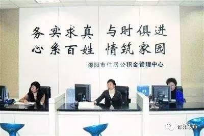 邵阳住房公积金放大招 将发放个人住房贷款25亿元