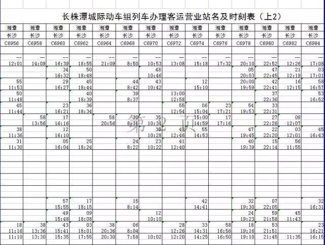 长株潭城铁26日正式开通 站点及时刻表看这里