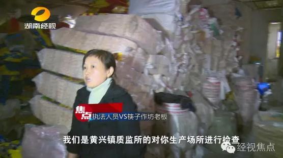 长沙一黑作坊用猪饲料袋装筷子 日销四吨被查封