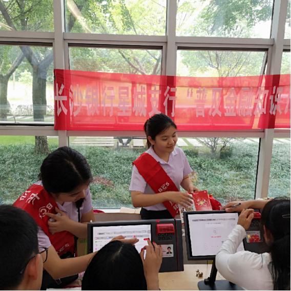 长沙银行星城支行开展金融知识进校园活动