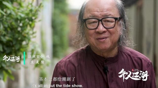他在泰国唱戏50多年 改编泰语潮剧给外国人听