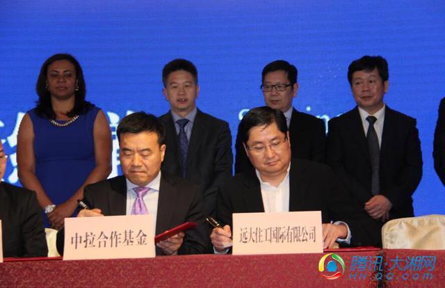 中拉合作基金首个项目花落湖南企业