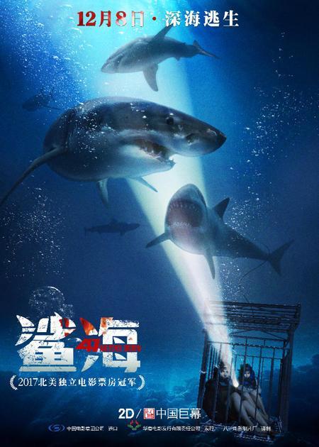 爱看团286期:抢保利影城惊悚片《鲨海》观影券