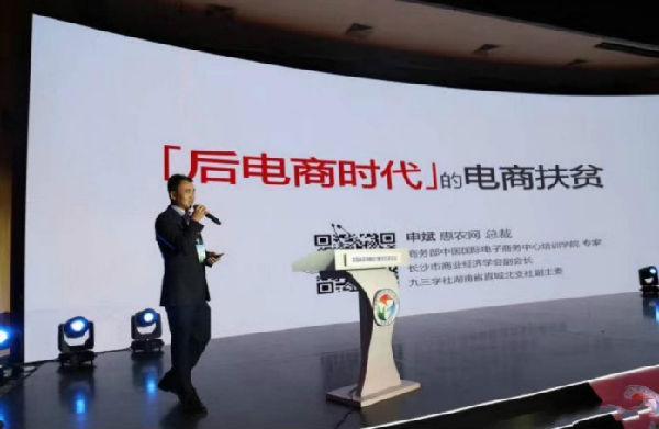 脱贫攻坚站进入新阶段 惠农网开启电商扶贫新篇章