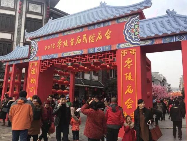 2018零陵首届民俗庙会精彩继续 未来几天狂欢不停