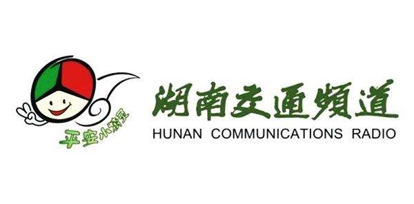 """""""沁潇湘""""湖南人民广播电台交通频道广告"""