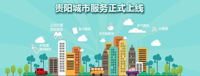 """贵州省首个""""城市服务""""落地贵阳 助推民生服务"""