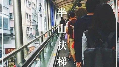 跟着电影去旅行 邂逅银幕里的声色香港
