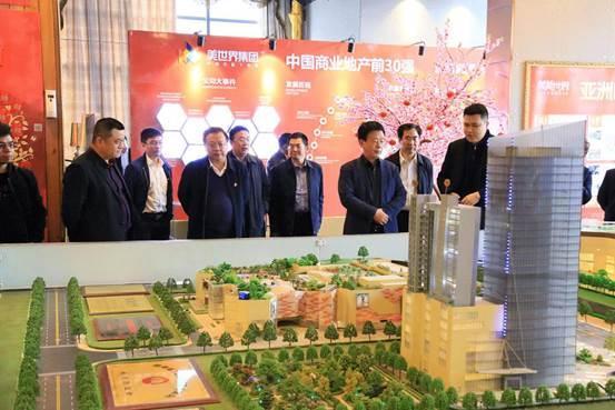 3月8日省市领导一行莅临郴州美美世界视察工作
