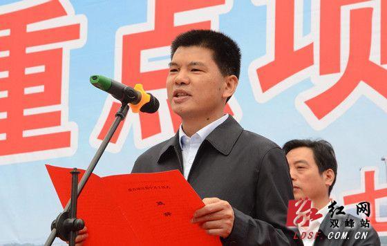 娄底双峰县6个重点项目集中开工 合计投资超8亿