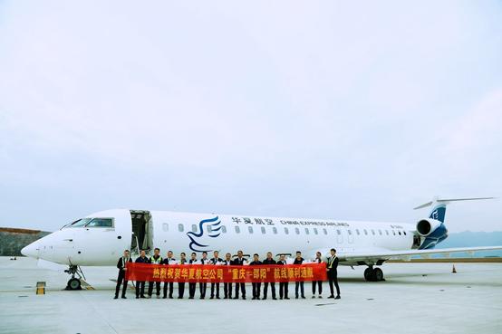 邵阳武冈机场:重庆—邵阳航线11月23日顺利通航