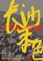 湘西州摄协主席何健:摄影师亲历过去是种荣幸
