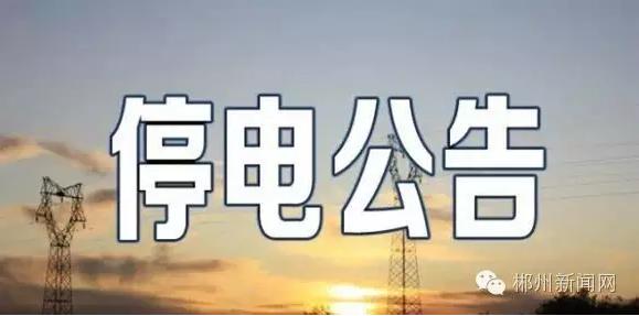 剩意!27日-28日郴州此雕刻些中要停电