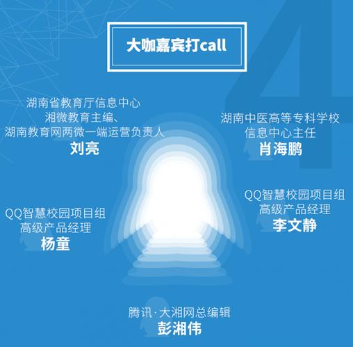 用手机QQ玩转大学 QQ智慧校园团队长沙开讲!