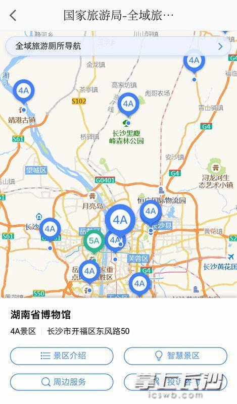 """长沙4A5A景区纳入""""厕所导航"""" 一键查旅游信息大全"""