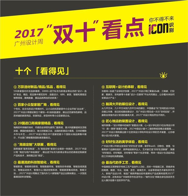 ICON识别大事件 2017广州设计周展前预览已上线!