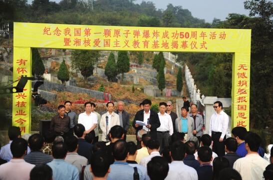 湘核爱国主义教育基地郴州揭幕 74人安葬在此