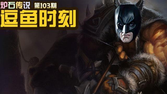 """逗鱼时刻  第103期:""""蝙蝠侠""""归来!?"""