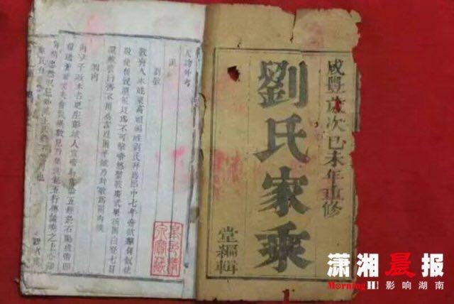 刘强东湘潭寻族谱 网友晒图:你要找的族谱找到了