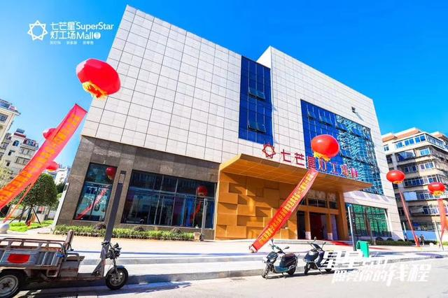 湖南首个灯饰新零售卖场发布会在长举行