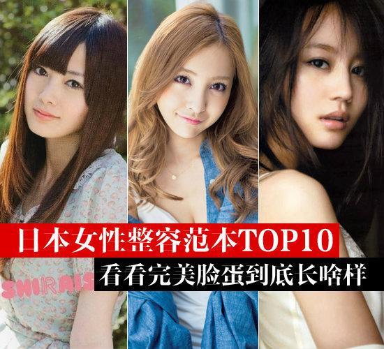 日本女性整容范本TOP10 看看完美脸蛋长啥样