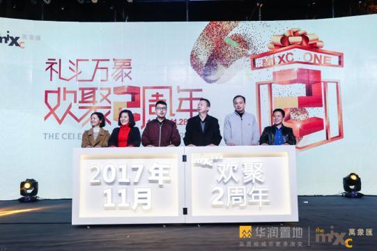 漫享品质生活 华润万象汇2周年盛典嗨爆星城