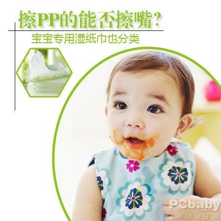 BB湿巾也分类擦PP的否擦嘴穿15情趣内衣岁图片