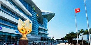 金紫荆广场、香港会议展览中心