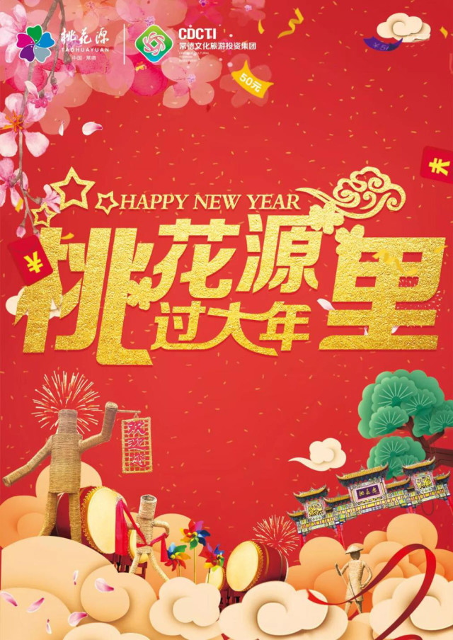 今年春节不回家 不如旅行过新年