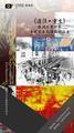 《过往·重生》-株洲工业印象李晓英艺术摄影作品展