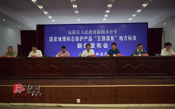 """怀化沅陵实施地方标准保护""""美人鱼""""保证品质"""