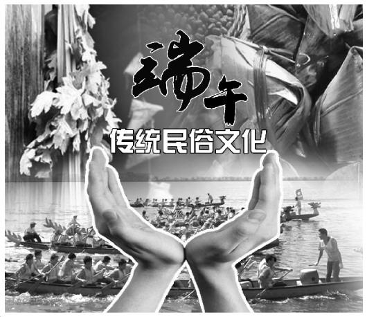 """端午节逐渐""""瘦身""""为粽子节 传统文化应如何传承?"""