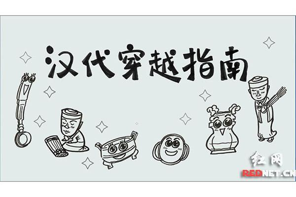湖南省博推出手绘科普微视频 带你穿越到汉朝