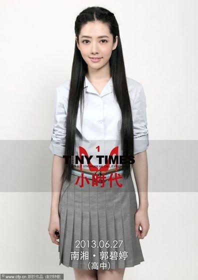 《小时代》剧照--南湘