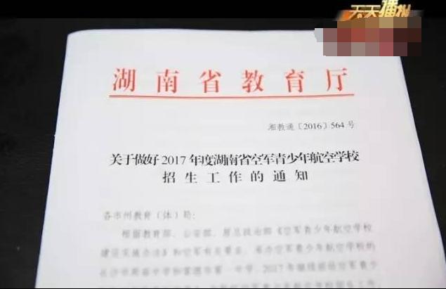 好消息!郴州初中生抄报数学少年班手空军初中生报考图片