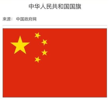 女排颁奖仪式中国国旗又错 里约奥组委检讨致歉图片