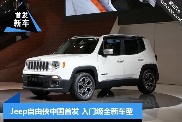 [新车发布]Jeep自由侠北京车展中国首发