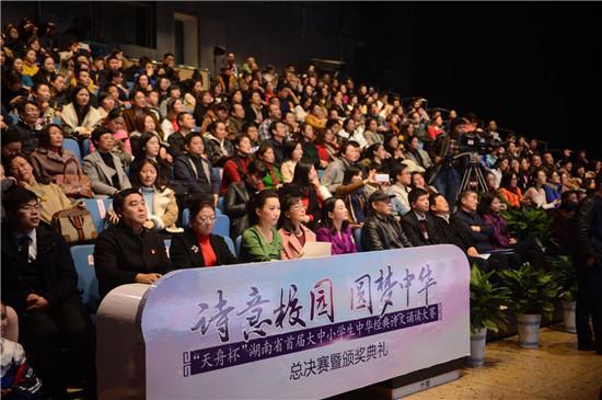 湖南省首届大中小学学生中华经典诗文诵读大赛落幕