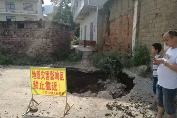 娄底涟源斗笠山镇突发一起地质溶洞灾害