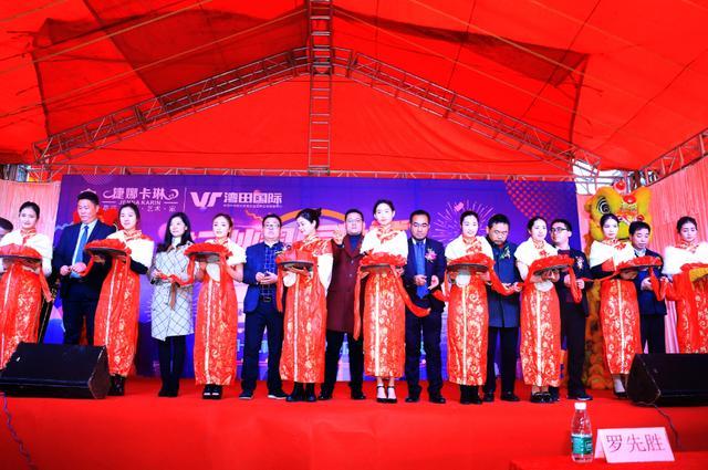 湾田国际捷娜卡琳高端家居文化体验中心盛大开业