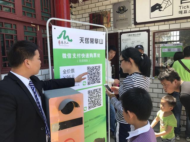 天岳幕阜山联合大湘网打造微信分销平台 助推旅游扶贫