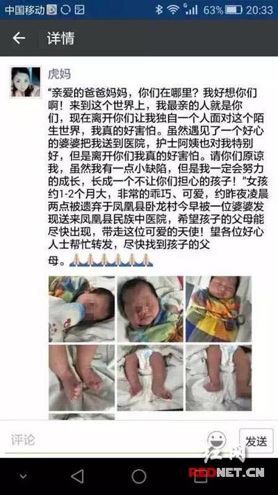 女婴刚满月被弃街头 凤凰民警48小时跨省为她寻亲